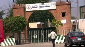 тюрьма каир