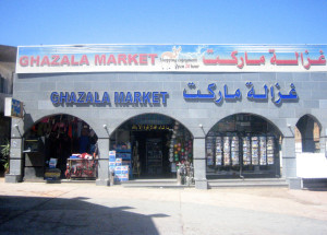 супермаркет ghazala